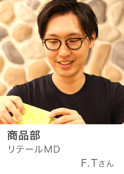 社員とワークスタイル:商品部 ショップMD F.Tさん