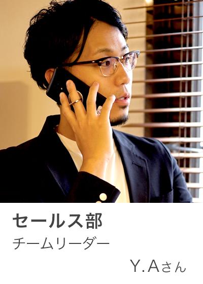 社員とワークスタイル:セールス部 チームリーダー Y.Aさん