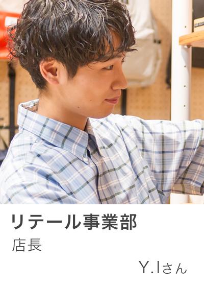 社員とワークスタイル:ショップ事業部 店長 Y.Iさん